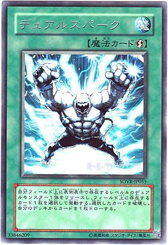 デュアルスパーク (N/R)①速攻魔法