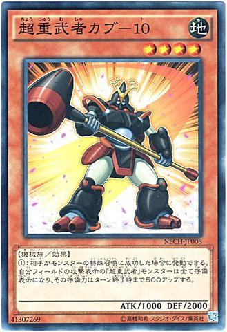 超重武者カブ-10 (Normal/NECH)