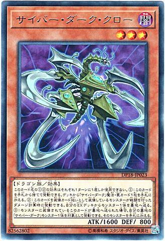 サイバー・ダーク・クロー (Rare/DP18-JP023)③闇3