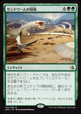 サンドワームの収斂/Sandwurm Convergence/AKH-183/R/緑