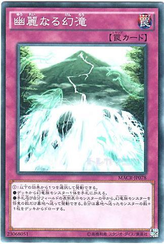 幽麗なる幻滝 (Normal/MACR-JP078)