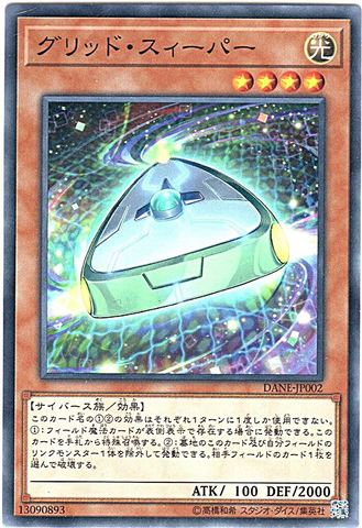 グリッド・スィーパー (Normal/DANE-JP002)