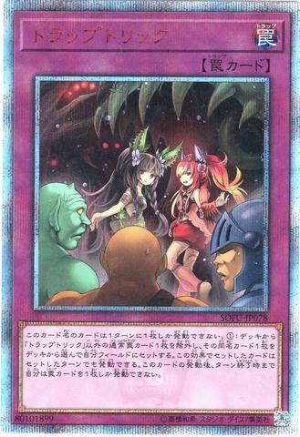 トラップトリック (20th Secret/SOFU-JP078)