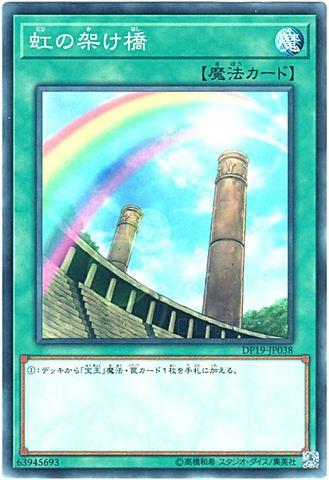 虹の架け橋 (Normal/DP19-JP038)①通常魔法