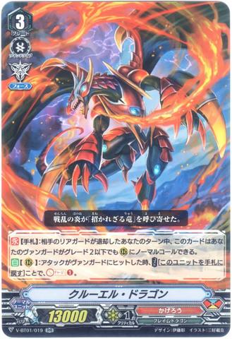 クルーエル・ドラゴン RR(VBT01/019)