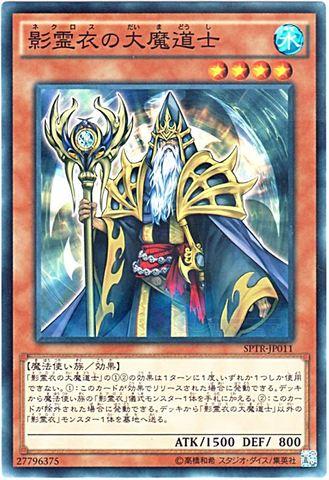 影霊衣の大魔道士 (Normal/SPTR)