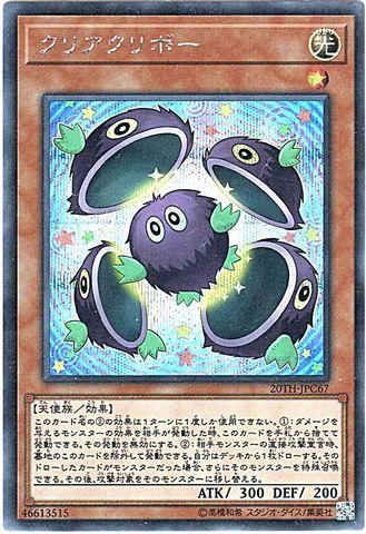 クリアクリボー (Secret/20TH-JPC67)③光1