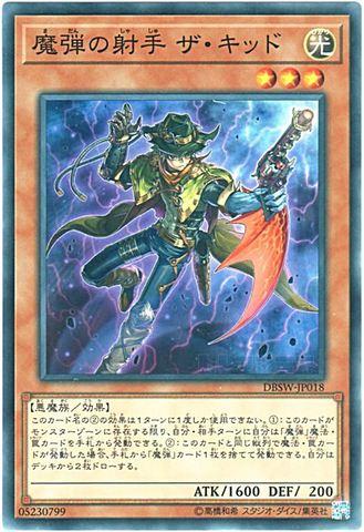 魔弾の射手 ザ・キッド (N/N-P/DBSW-JP018)魔弾③光3