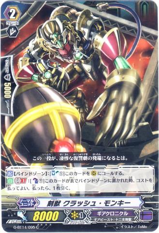 刻獣 クラッシュ・モンキー C GBT14/095(ギアクロニクル)