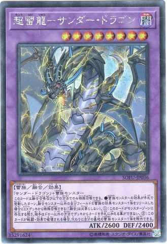 超雷龍-サンダー・ドラゴン (Secret/SOFU-JP036)サンダー⑤融合闇8