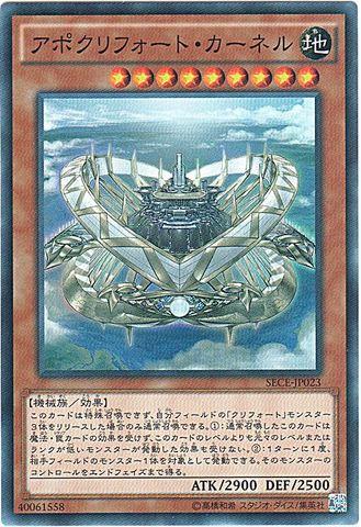 アポクリフォート・カーネル (Super/SECE-JP023)③地9