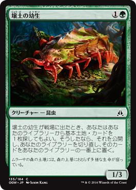 壌土の幼生/Loam Larva/OGW-135/C/緑