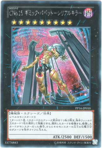 CNo.15 ギミック・パペット-シリアルキラー (Secret)