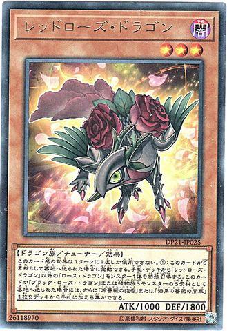 レッドローズ・ドラゴン (Rare/DP21-JP025)③闇3
