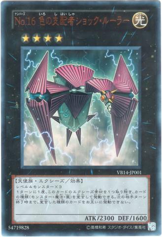 No.16 色の支配者ショック・ルーラー (Ultra)