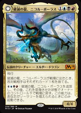 破滅の龍、ニコル・ボーラス/覚醒の龍、ニコル・ボーラス//M19-218/M/混色