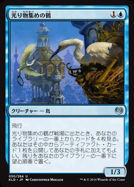 光り物集めの鶴/Glint-Nest Crane/KLD-050/U/青