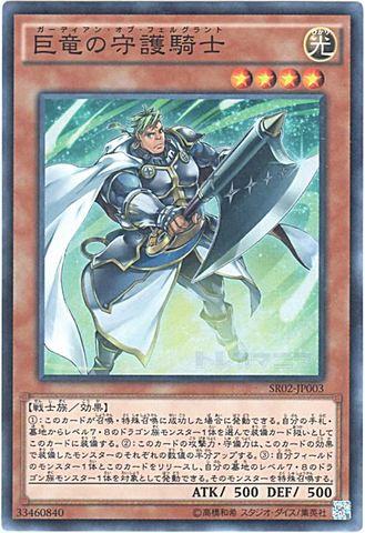 巨竜の守護騎士 (Super?/SR02-JP003)③光4