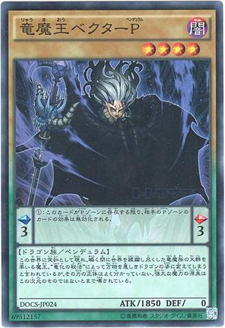竜魔王ベクターP (Super/DOCS-JP024)