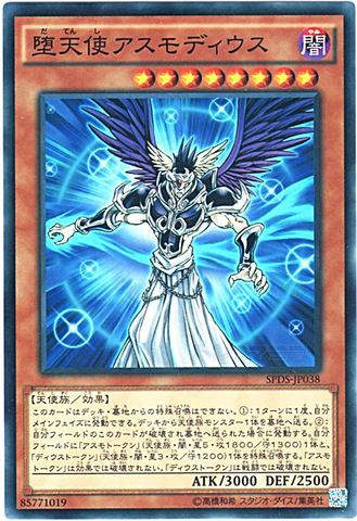 堕天使アスモディウス (N/N-P/SPDS-JP038)③闇8