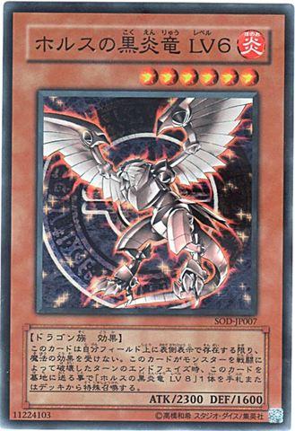 ホルスの黒炎竜 LV6 (Super)