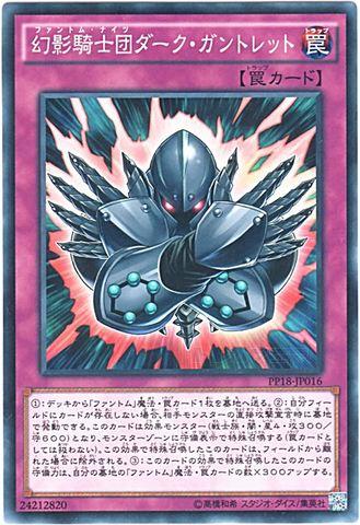 幻影騎士団ダーク・ガントレット (Normal/PP18-JP016)
