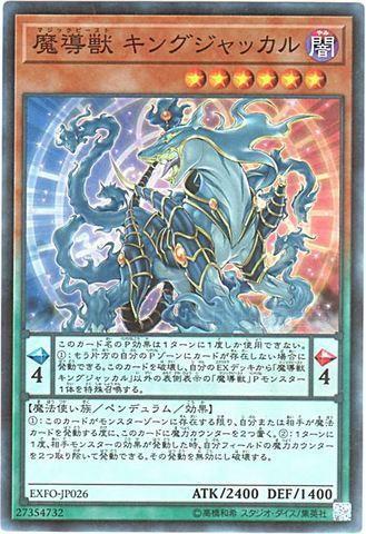 魔導獣 キングジャッカル (Super/EXFO-JP026)③闇6