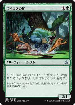 ベイロスの仔/Baloth Pup/OGW-127/U/緑