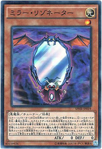 ミラー・リゾネーター (Super/SPHR-JP019)③光1