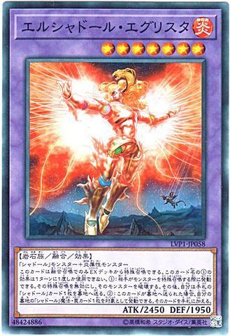 エルシャドール・エグリスタ (Normal/LVP1-JP058)シャドール⑤融合/炎7