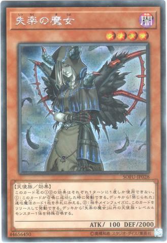 失楽の魔女 (Secret/SOFU-JP028)③闇4