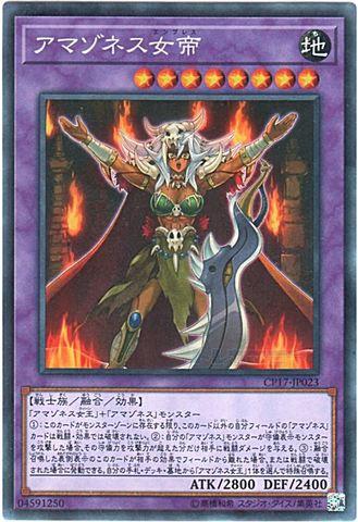アマゾネス女帝 (Collectors/CP17-JP023)
