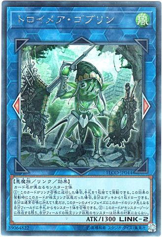 トロイメア・ゴブリン (Secret/FLOD-JP044)⑧L/風2