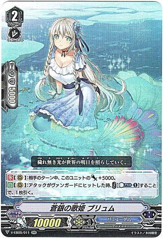 蒼銀の歌姫 ブリュム RR VEB05/011(バミューダ△)