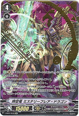 時空竜 ミステリーフレア・ドラゴン SVR VEB04/SV02(ギアクロニクル)