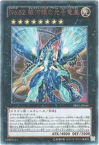 No.62 銀河眼の光子竜皇 (Ultra)