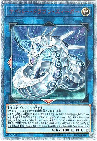サイバー・ドラゴン・ズィーガー (20th Secret/CYHO-JP046)