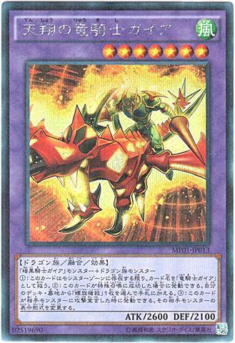 天翔の竜騎士ガイア (Mil-Secret/MP01-JP013)