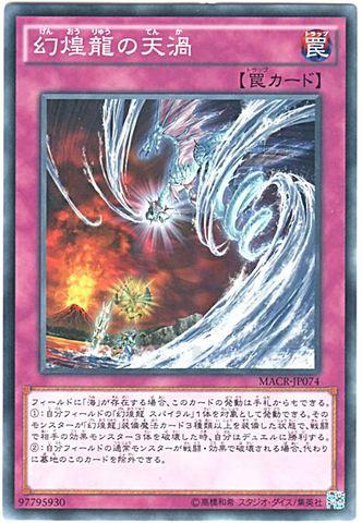 幻煌龍の天渦 (Normal/MACR-JP074)