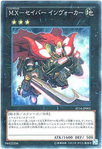 M.X-セイバー インヴォーカー (N-Parallel)⑥X/地3