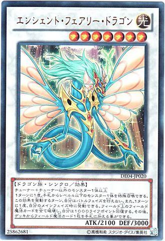 エンシェント・フェアリー・ドラゴン (Ultra)