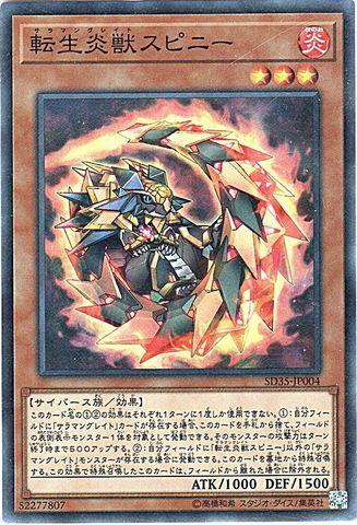 転生炎獣スピニー (Super/SD35-JP004)③炎3