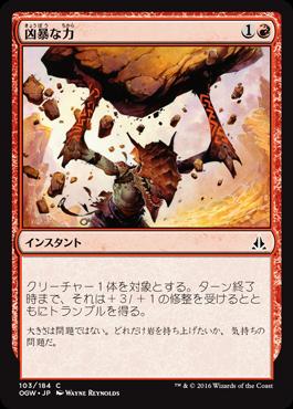 凶暴な力/Brute Strength/OGW-103/C/赤