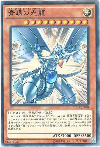 青眼の光龍 (Normal/DP17-JP028)③光10