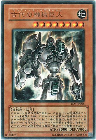 古代の機械巨人 (Ultra)③地8