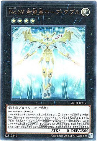 No.39 希望皇ホープ・ダブル (Ultra/20TH-JPB19)⑥X/光4ダブル