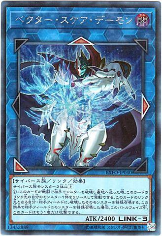 ベクター・スケア・デーモン (Secret/EXFO-JP040)