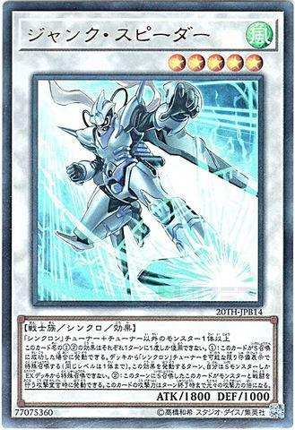ジャンク・スピーダー (Ultra/20TH-JPB14)⑦S/風5