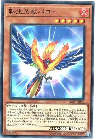 転生炎獣パロー (Normal/SAST-JP004)③炎5
