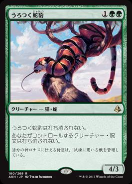 うろつく蛇豹/Prowling Serpopard/AKH-180/R/緑